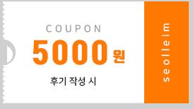 coupon 5000원 후기작성시. seolleim